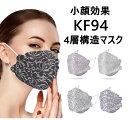 【40枚入り】KF94マスク 3D 立体 マスク 柳葉型 おしゃれ レース柄 白 黒 40枚入り 高性能 4層構造 10個包装 小包装 メガネが曇りにくい 感染予防 韓国風 女性 不織布マスク
