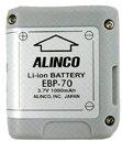 [EBP70]アルインコ リチウムイオンバッテリーパック 3.7V 1000mAh[1個入]【アルインコ(株)】(EBP70)