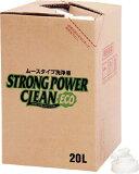 [S2620]SYK ストロングパワークリーンエコ20L[1缶入]【鈴木油脂工業(株)】(S-2620)