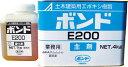 [45710]コニシ E200 エポキシ樹脂接着剤 5kgセット[1S入]【コニシ(株)】(45710)