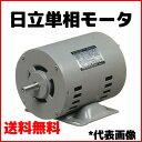 【EFOU-KT200W4P】単相モータ 分相始動式開放防滴型【日立産機システム】