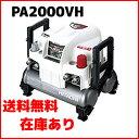 【送料無料】インバータ高圧エアーパンチ PA2000VH【日立産機システム】