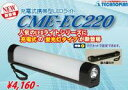 [CME-EC220]充電式携帯型LEDライト マグネット付【テクノプラン】