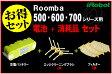 ●定形外送料無料●【ロワジャパン】『ROOMBA/ルンバ』500 600 シリーズセット バッテリー + 各種クリーナーブラシ
