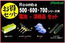 ●定形外送料無料●【ロワジャパン】『ROOMBA/ルンバ』500 シリーズ 【得】セット バッテリー + 各種クリーナーブラシ + 青フィルター