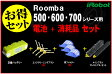 ●定形外送料無料●【ロワジャパン】『ROOMBA/ルンバ』500 600 シリーズ 【得】セット バッテリー + 各種クリーナーブラシ + 青フィルター