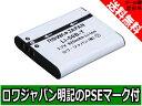●定形外送料無料●『Ricoh/リコー』DB-100 互換 バッテリー 【ロワジャパン社名明記のPSEマーク付】