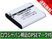 ●定形外送料無料●『PENTAX/ペンタックス』D-LI92 互換 バッテリー 【ロワジャパン社名明記のPSEマーク付】