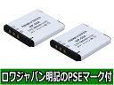 ●定形外送料無料●【2個セット】『KODAK/コダック』KLIC-7004 互換 バッテリー 【ロワジャパン社名明記のPSEマーク付】