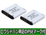 ●定形外●【2個セット】『PENTAX/ペンタックス』D-LI122 互換 バッテリー