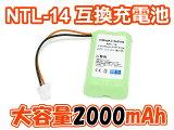 ●●新L773.L701.L702.HA7.L381.L352.L351.L783.L775奇怪形状的电池[罗伊][●定形外●『サンヨー』 コードレス 子機用充電池 【NTL-14】 (大容量バッテリ 通話時間アップ)]