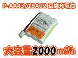 ●定形外●『PANASONIC/パナソニック』コードレス 子機用充電池 【P-AA43/1BA02/KX-AN33】 (大容量バッテリ 通話時間アップ)