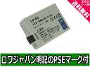 ●定形外送料無料●『CANON/キヤノン』LP-E5 互換 バッテリー 【ロワジャパン社名明記のPSEマーク付】