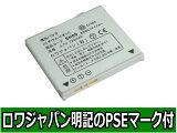 ●定形外●『DoCoMo/ドコモ』SH09 互換バッテリー【ロワジャパン社名明記のPSEマーク付】