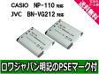 ●定形外送料無料●【2個セット】『CASIO/カシオ』NP-110 互換 バッテリー 【ロワジャパン社名明記のPSEマーク付】