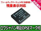 ●定形外●ファームウェアバージョンUPにも新対応!【残量表示対応】『Panasonic/パナソニック』DMW-BCF10 互換 バッテリー 【ロワジャパン社名明記のPSEマーク付】