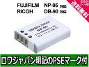 ●定形外送料無料●『Ricoh/リコー』DB-90 互換 バッテリー 【ロワジャパン社名明記のPSEマーク付】