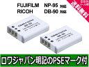 ●定形外送料無料●【2個セット】『Ricoh/リコー』DB-90 互換 バッテリー 【ロワジャパン社名明記のPSEマーク付】