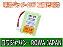 日本電信電話 バッテリー コードレス