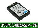 ●定形外送料無料●『SANYO/三洋電機』DB-L10 互換 バッテリー 【ロワジャパン社名明記のPSEマーク付】