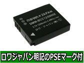 ●定形外送料無料●『Ricoh/リコー』DB-60 DB-65 互換 バッテリー 【ロワジャパン社名明記のPSEマーク付】