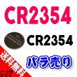 ●定形外送料無料●【ロワジャパン】【バラ売り1個】光るLED商品用 CR2354 コイン形 リチウム 電池