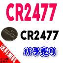 ●定形外送料無料●【バラ売り1個】CR2477 コイン形 リチウム 電池