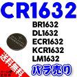 ●定形外送料無料●【バラ売り1個】CR1632(BR1632/DL1632/ECR1632/KCR1632/LM1632互換) コイン形 リチウム 電池