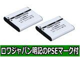●定形外●【2個セット】『Olympus/オリンパス』LI-50B 互換 バッテリー 【ロワジャパン社名明記のPSEマーク付】