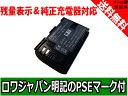 ●定形外送料無料●『CANON/キャノン』LP-E6 互換バッテリー【残量表示&純正充電器対応】【ロ
