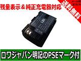 ●定形外●【残量表示 純正充電器対応】『CANON/キャノン』LP-E6 互換 バッテリー 【ロワジャパン社名明記のPSEマーク付】