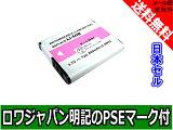 ●定形外●【日本セル】『OLYMPUS/オリンパス』LI-50B 互換バッテリー【ロワジャパン社名明記のPSEマーク付】