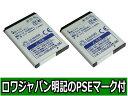●定形外送料無料●【2個セット】『SoftBank/ソフトバンク』ガラケー携帯 002SH 004SH の SHBDK1 互換 バッテリー 【ロワジャパン社名明記のPSEマーク付】