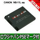 ●定形外送料無料●『CANON/キヤノン』NB-11L 互換...