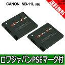●定形外送料無料●【2個セット】『CANON/キヤノン』NB...