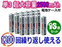 ●定形外送料無料●『ROWA/ロワ』【ロワ独売!!/1200回充電可能】エネループを超える 超大容量2500mAh ニッケル水素 単3形充電池 16本セット