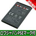 ●定形外送料無料●『SoftBank/ソフトバンク』HWBAF1 互換 バッテリー