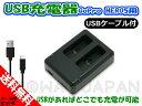 ●定形外送料無料●【2個同時充電可能】『GoPro/ゴープロ』HERO5 Black HERO6 Black の AABAT-001 用 AADBD-001 AHDBT-501 互換 USB 充電器【ロワジャパン】