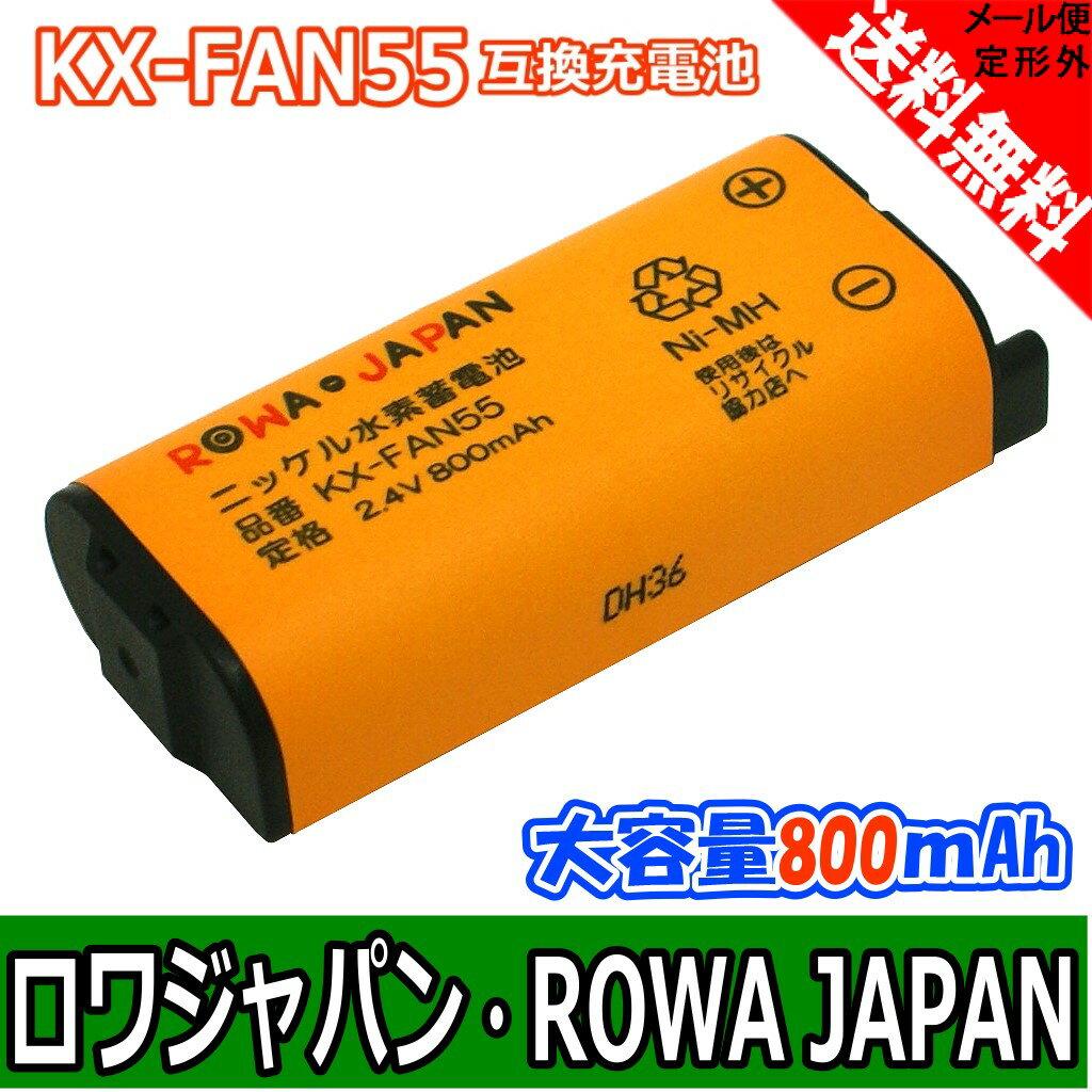 ●定形外送料無料●【ロワジャパン】【大容量バッテリー 通話時間UP】『PANASONIC パナソニック』対応 子機用 充電池 KX-FAN55 電話機用 バッテリー