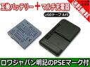 ●定形外送料無料●USB マルチ充電器 と NTT DoCoMo ドコモ N-03A N905i N