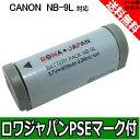 ●定形外送料無料●『CANON/キヤノン』NB-9L 互換 ...