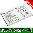 ●定形外送料無料●【実容量高】『SoftBank/ソフトバンク 』 Pocket WiFi 303ZT / Y!mobile 305ZT モバイルルーター の ZEBAU1 互換 バッテリー【ロワジャパンPSEマーク付】