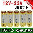 ●定形外送料無料●【5個入り】12V 23A アルカリ 乾電池 MS21 23AE 23A A23 V23GA MN21 互換 電池アルカリ 電池