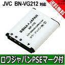 ●定形外送料無料●『JVC/日本ビクター』BN-VG212 互換 バッテリー 【ロワジャパン社名明記のPSEマーク付】