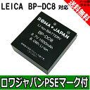 ●定形外送料無料●『LEICA/ライカ』BP-DC8 BP-...