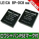 ●定形外送料無料●【2個セット】『LEICA/ライカ』BP-...