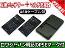●定形外送料無料● USB マルチ充電器 と docomo ...