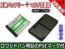 ●定形外送料無料● USB マルチ充電器 と SONY ソニー対応 NP-FT1 互換 バッテリー【日本セル】【実容量高】【ロワジャパンPSEマーク付】