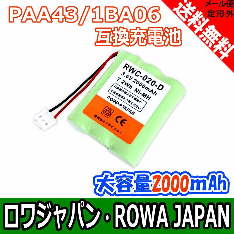 ●定形外送料無料●【大容量バッテリ2000mA...の紹介画像2