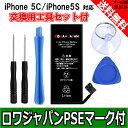 ●定形外送料無料●【交換用の工具付き】『APPLE/アップル』iPhone 5C 5S 専用 の 616-0667 互換 バッテリー【ロワジャパン社名明記のPSEマーク付】